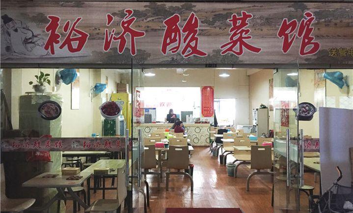 裕济酸菜馆