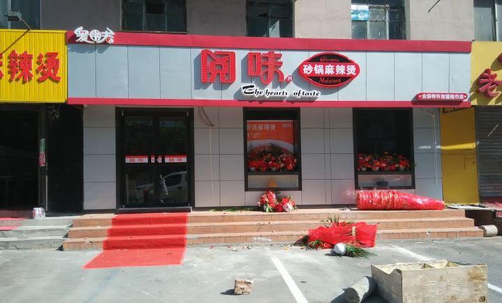 阅味麻辣烫(北京街店)