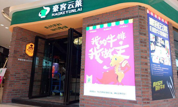 豪客云莱自助牛排餐厅(吾悦广场店)