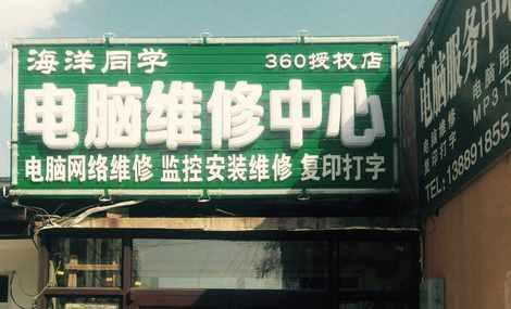 海洋同学电脑维修中心(五彩旗舰店)