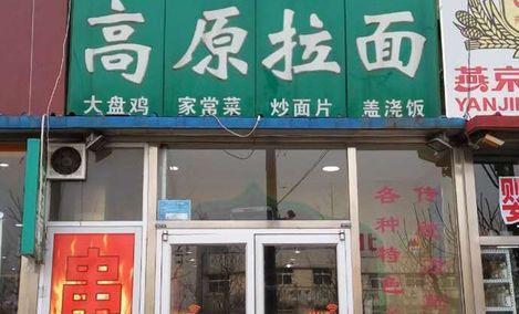 高原拉面(清真店)