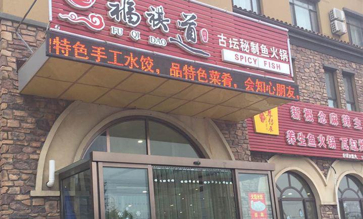 福祺道烤鱼堂