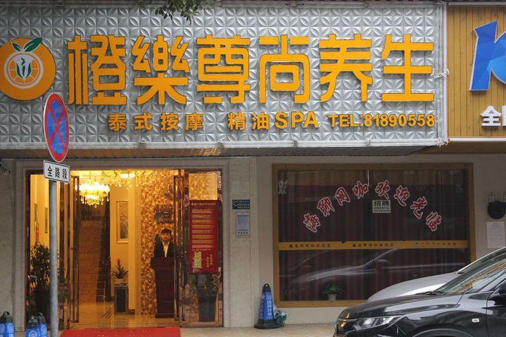 橙乐尊尚养生馆