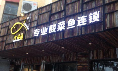 柠檬鱼(中央门五塘广场店)