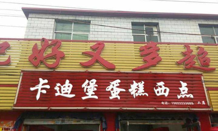 卡迪堡蛋糕店(西青工业大学店)