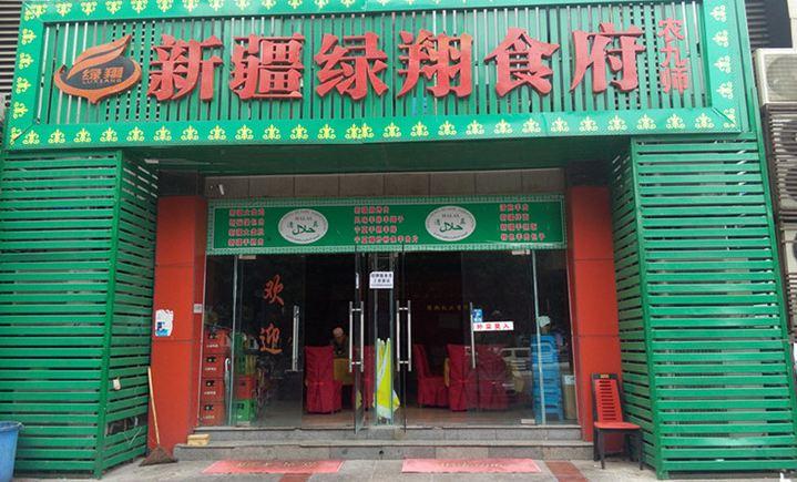 新疆绿翔食府