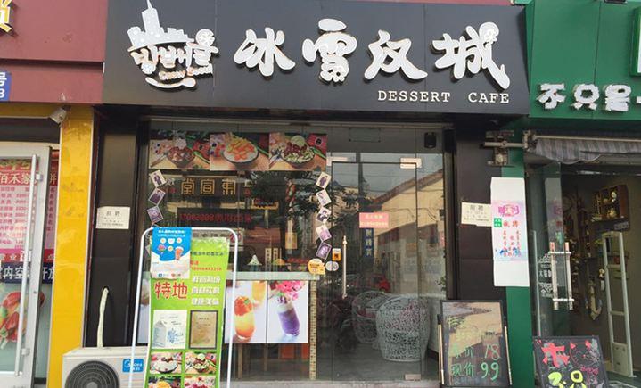 冰雪汉城(山师店)