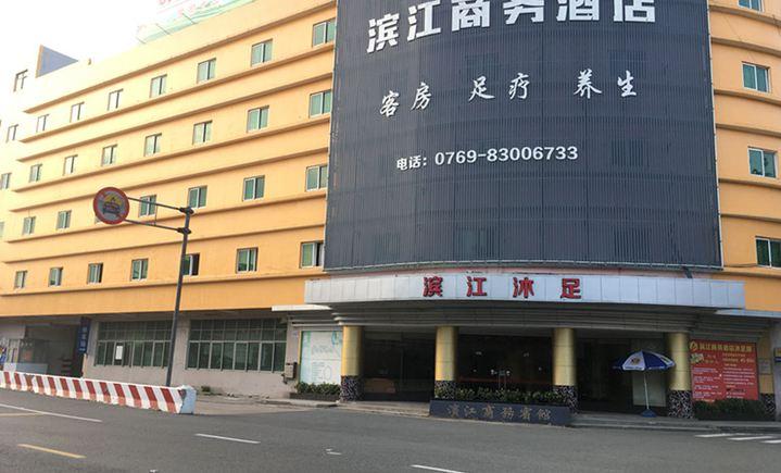 滨江商务酒店