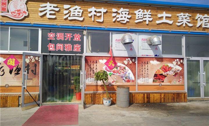 老渔村海鲜土菜馆