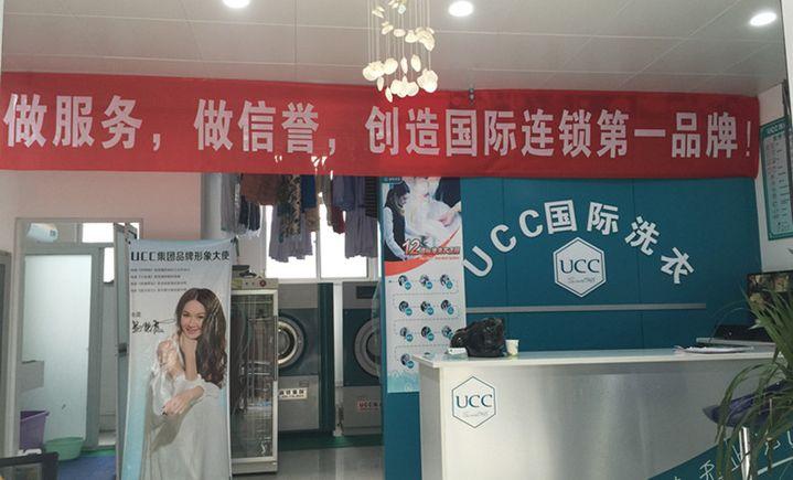 UCC国际洗衣(优洁店)