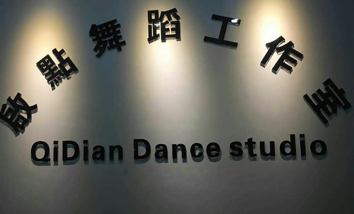 启点舞蹈工作室