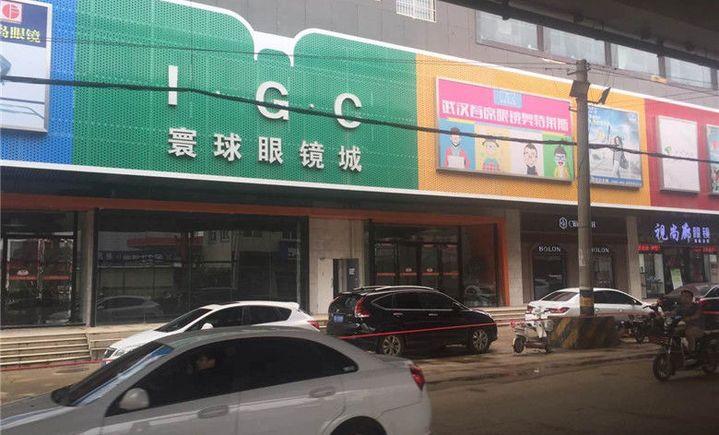 IGC寰球眼镜城
