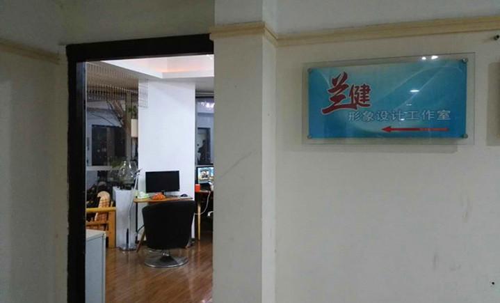 兰健形象设计工作室(五四店)