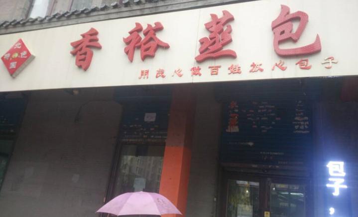 唐人街棋牌社