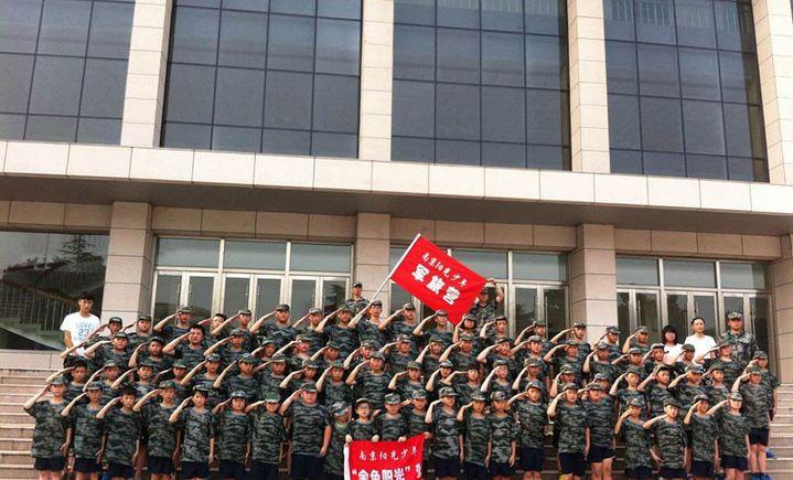 南京阳光少年军旅夏令营
