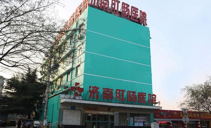 济南肛肠医院