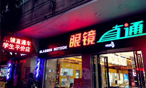 广信眼镜连锁机构新会直通车眼镜店(朱紫店)
