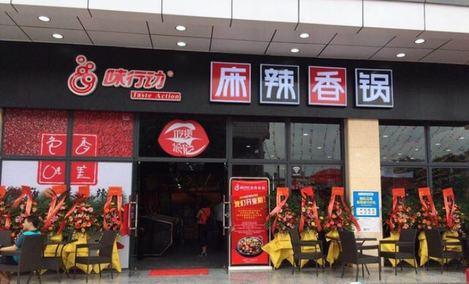 味行动麻辣香锅(南村店)