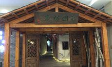 南国村寨双人套餐