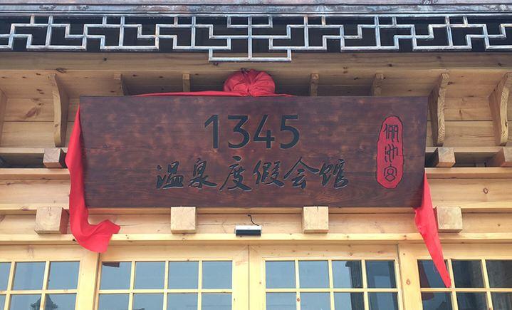 1345温泉度假酒店