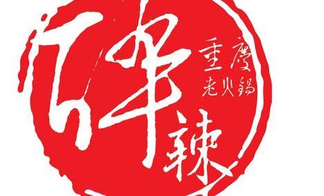 醉辣重庆老火锅(西城永捷店)