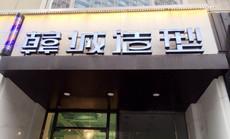 韩城造型洗剪吹