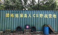 西陆拓展网真人cs俱乐部(奉贤基地店)