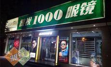 雅视1000眼镜(蒋宅口店)