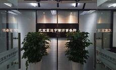 高连宇公司事务咨询