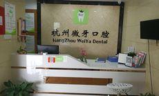 微牙口腔门诊部