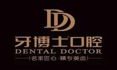 牙博士口腔(台州店)