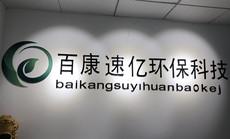 广州百康速亿环保科技有限公司