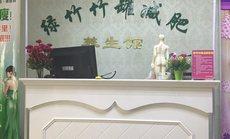 绿竹竹罐减肥中心(玉龙家园店)