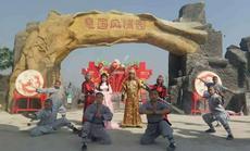 息国风情园