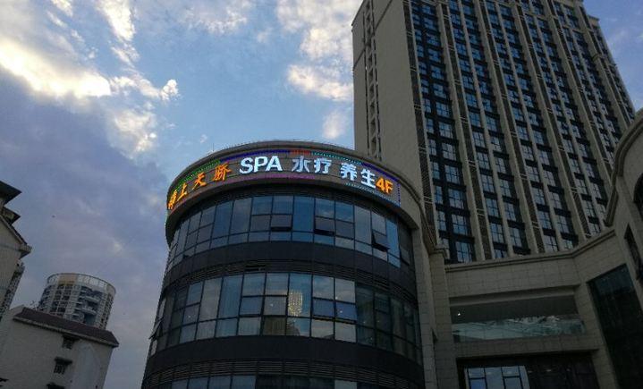 锦上天骄洗浴中心