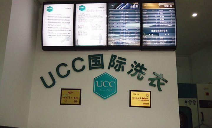 UCC国际洗衣(海盐秀水路店)