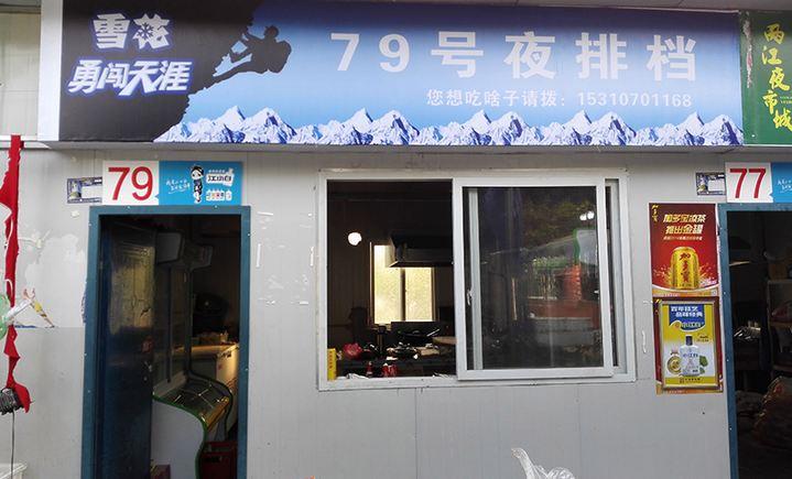 79号夜排档(两江夜市店)