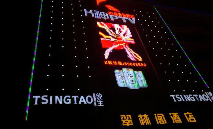 K神3D量贩式KTV
