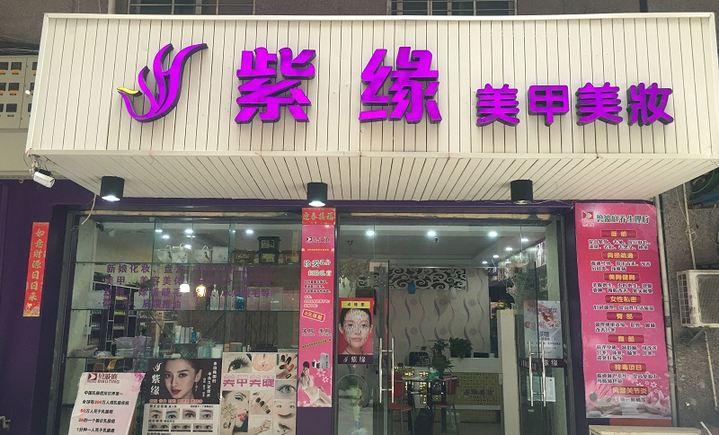 紫缘美甲美妆 - 大图
