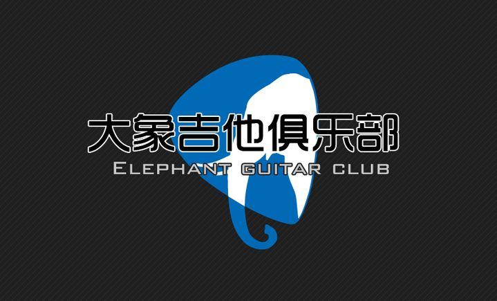 大象吉他俱乐部(白石桥店)