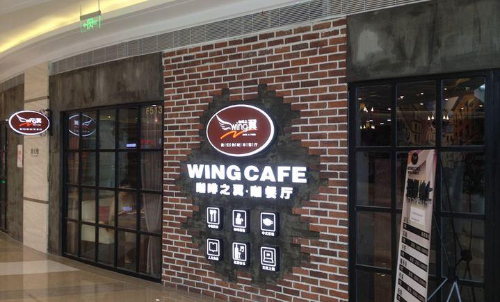 咖啡之翼(安粮店)