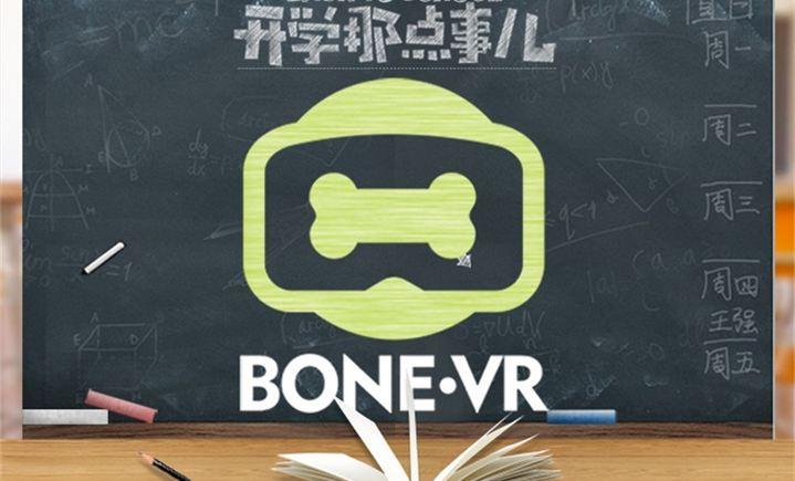 BoneVR虚拟现实体验馆