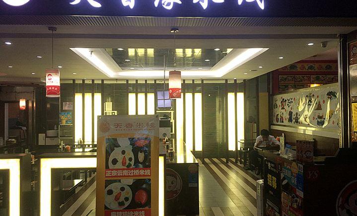 天香缘米线(新玛特店)