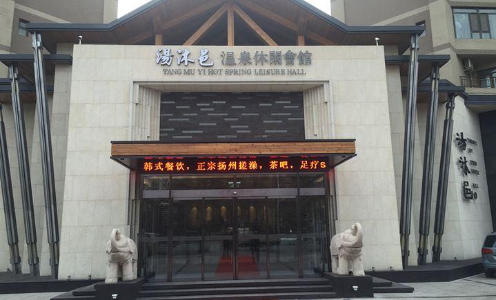 汤沐邑温泉会馆