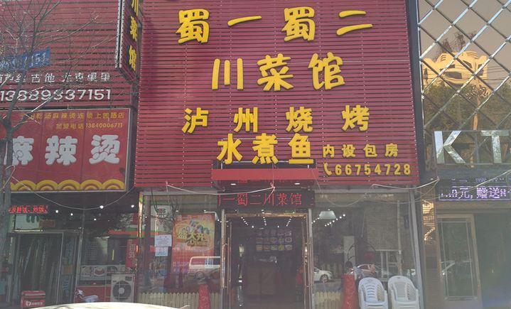 蜀一蜀二川菜馆泸州烧烤水煮鱼
