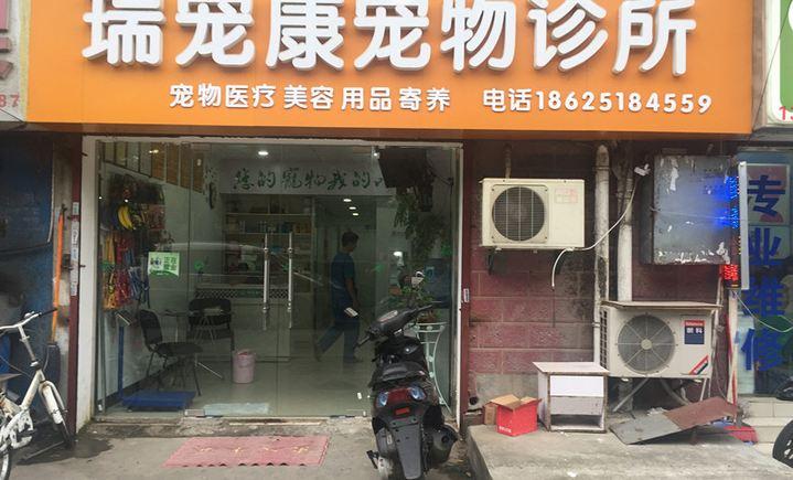 瑞宠康宠物诊所(四方新村店)