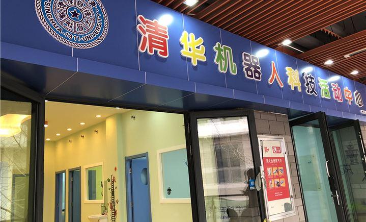 清华机器人科技活动中心