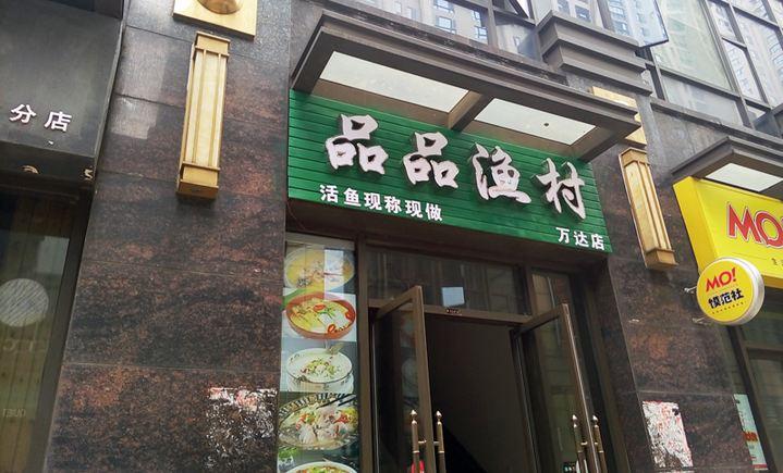 品品渔村(万达美食金街店)