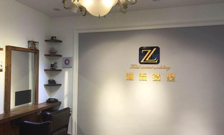 ZL潮流造型(西安路店)