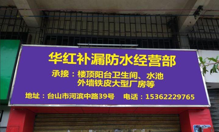 台山市华红补漏防水工程部